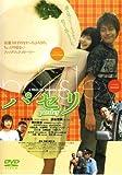 パセリ[DVD]