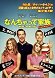 なんちゃって家族 [DVD]