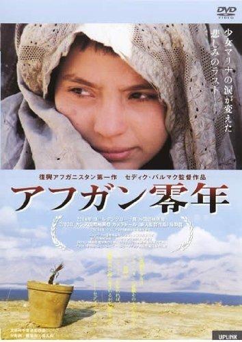 アフガン零年 [DVD]