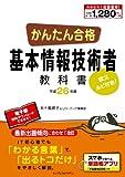 かんたん合格 基本情報技術者教科書 平成26年度 (Tettei Kouryaku JOHO SHORI)