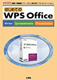 はじめてのWPS Office―安価で高機能ー「ワープロ」「表計算」「プレゼンテー (I/O BOOKS)