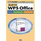 はじめてのWPS Office (I・O BOOKS)