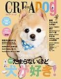 CREA Due dog No.3 (Autumn 2010