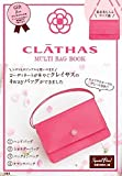 CLATHAS MULTI BAG BOOK (バラエティ)