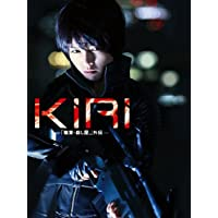 KIRI‐「職業・殺し屋。」外伝‐