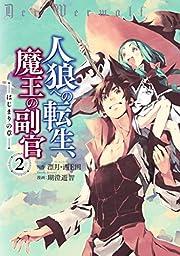 人狼への転生、魔王の副官~はじまりの章~(2)
