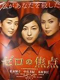 映画ポスター 「ゼロの焦点」犬童一心、広末涼子、中谷美紀、木村多江