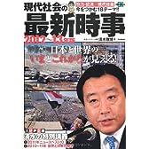 現代社会の最新時事2012~13年版 (時事ネタBooks DX)