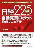 日経225ミニ自動売買ロボット作成マニュアル