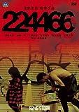 R246 STORY 浅野忠信 監督作品 「224466」