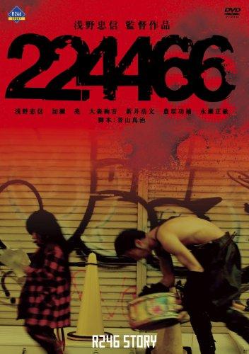 R246 STORY 浅野忠信 監督作品 「224466」 [DVD]の詳細を見る
