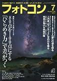フォトコン 2017年 07 月号 [雑誌] 画像