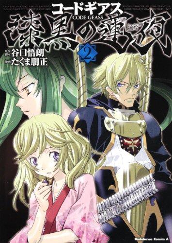 コードギアス 漆黒の蓮夜 (2) (角川コミックス・エース 175-8)の詳細を見る