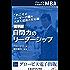 グロービスの実感するMBA1 自問力のリーダーシップ (ビヨンドブックス)