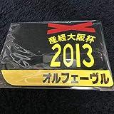 競馬グッズ オルフェーヴル ゼッケンコースター(2013年大阪杯) 阪神競馬場限定 JRA