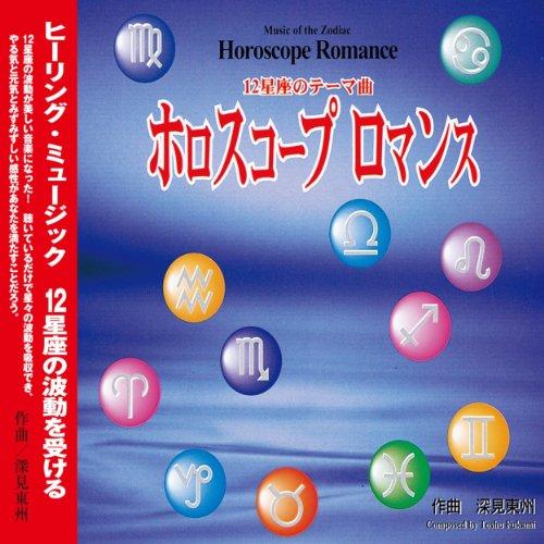 12星座のテーマ曲 ホロスコープ・ロマンス