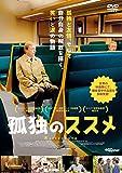 孤独のススメ [DVD]