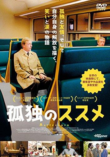孤独のススメ [DVD]の詳細を見る