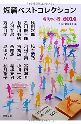 短篇ベストコレクション: 現代の小説2014 (徳間文庫)の詳細を見る