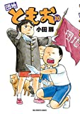 団地ともお 30 (ビッグコミックス)