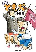 団地ともお (30) (ビッグコミックス)