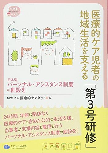 医療的ケア児者の地域生活を支える「第3号研修」―日本型パーソナル・アシスタンス制...