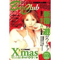 BEST CLUB (ベストクラブ) 2008年 01月号 [雑誌]