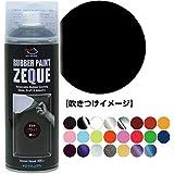 AZ(エーゼット) RP-1 ラバーペイント マットブラック ZEQUE 400ml 油性 塗ってはがせる塗料(RP010)