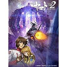 宇宙戦艦ヤマト2202 愛の戦士たち 第七章(セル版)