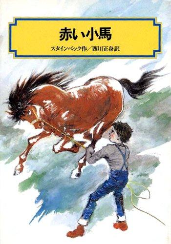 赤い小馬 (偕成社文庫 3052)の詳細を見る