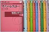 DVDブック10巻セット 魅惑のオペラ21-30巻