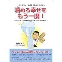~インプラント治療をする前に読む本~ 噛める幸せをもう一度!