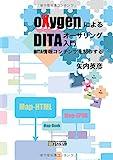 oXygenによるDITAオーサリング入門 DITA情報コンテンツを制作する 画像