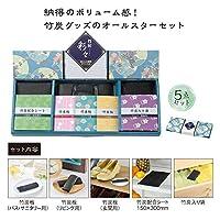 竹炭彩々 暮らしに便利ギフト5点【まとめ売り】40セット