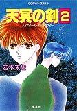 ハイスクール・オーラバスター 天冥の剣2 (集英社コバルト文庫)