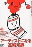 美術手帖 2009年 10月号 [雑誌] 画像