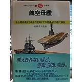 航空母艦―水上機母艦から原子力空母までの発達を129艦で解説 (万有ガイドシリーズ (24))