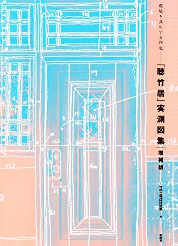 「聴竹居」実測図集 増補版