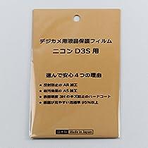 日本製 デジタルカメラ 液晶保護フィルム ニコン D3S用 /反射防止 防汚 高硬度 透過率95%以上