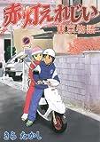 赤灯えれじい 東京物語 (ヤンマガKCスペシャル)