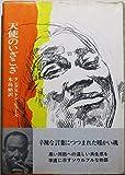 天使のいざこざ (1971年)