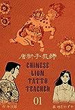唐獅子教師1