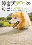 障害犬タローの毎日(文庫)
