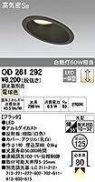 OD261292(調光器別売) オーデリック ダウンライト