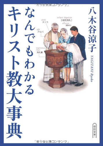 なんでもわかるキリスト教大事典 (朝日文庫)