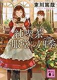 純喫茶「一服堂」の四季 (講談社文庫)