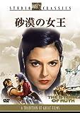 砂漠の女王[DVD]