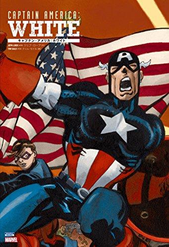 キャプテン・アメリカ:ホワイト (ShoPro Books)の詳細を見る
