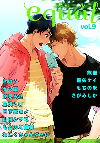 equal Vol.9 [雑誌]