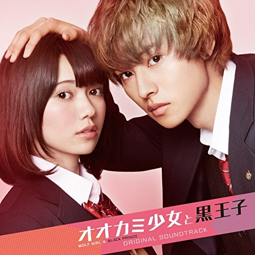 映画「オオカミ少女と黒王子」オリジナル・サウンドトラック...
